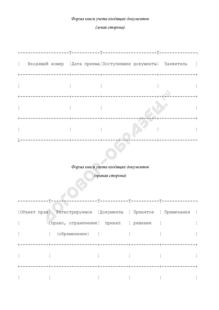 Форма книги учета входящих документов. Страница 1