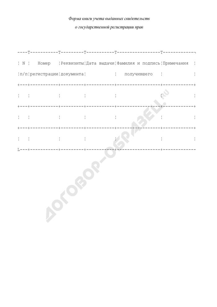 Форма книги учета выданных свидетельств о государственной регистрации прав. Страница 1