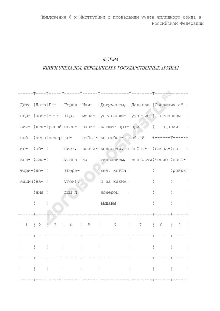 Форма книги учета дел, переданных в государственные архивы. Страница 1