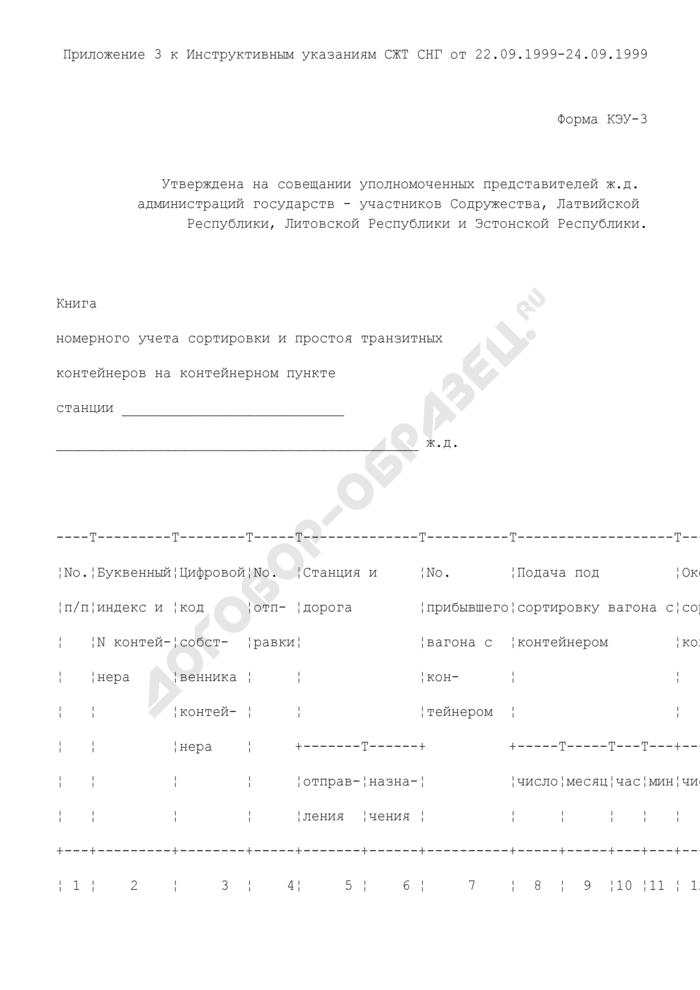 Книга номерного учета сортировки и простоя транзитных контейнеров на контейнерном пункте станции ж/д. Форма N КЭУ-3. Страница 1