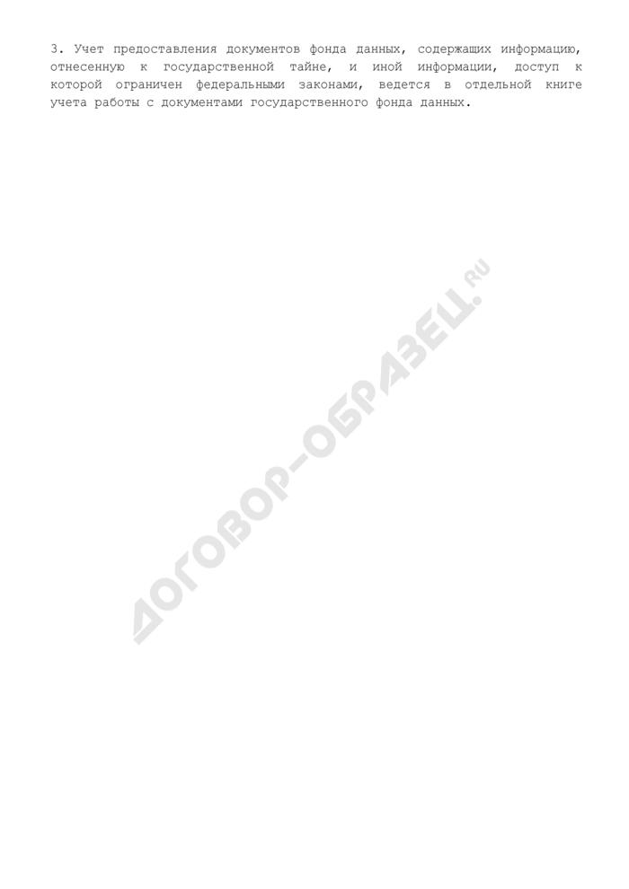 Форма книги учета работы с документами государственного фонда данных территориального органа Роснедвижимости. Страница 2