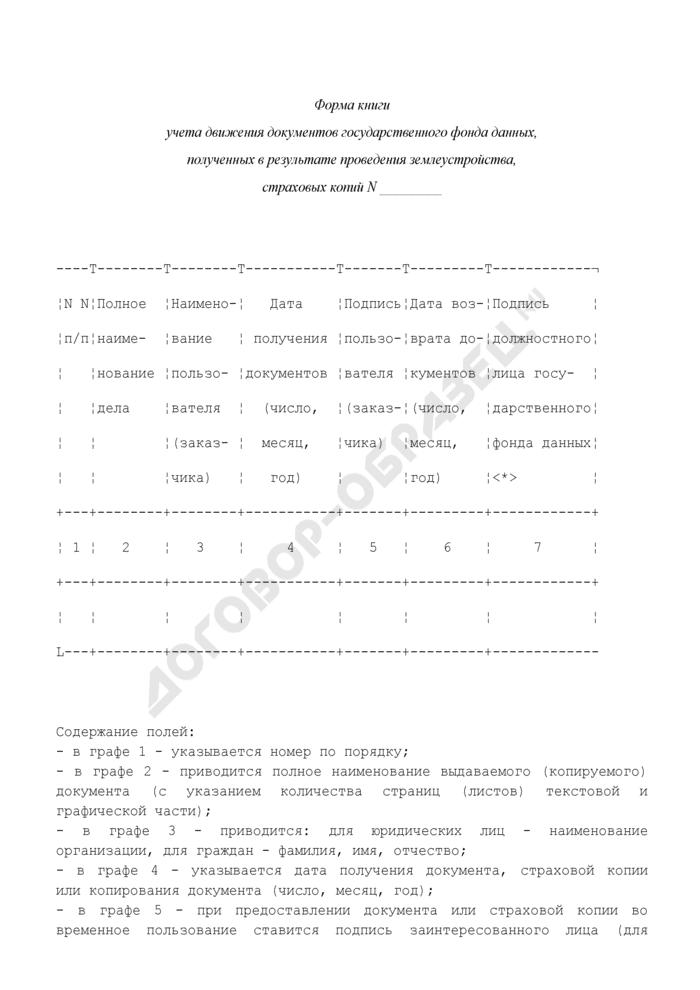 Форма книги учета движения документов государственного фонда данных, полученных в результате проведения землеустройства, страховых копий. Страница 1