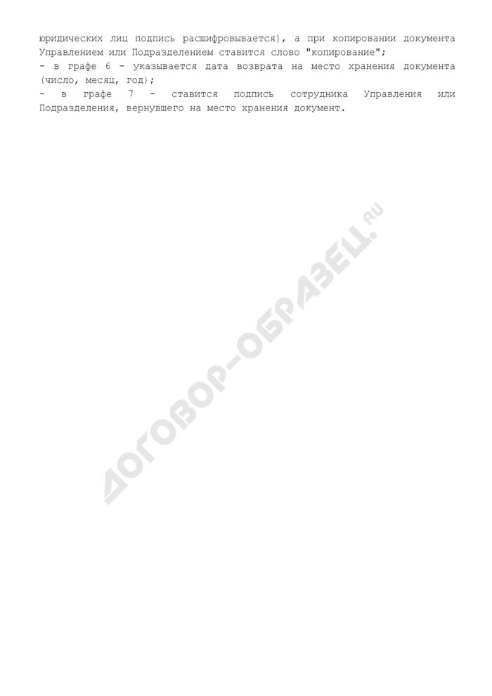 Форма книги учета движения документов государственного фонда данных, полученных в результате проведения землеустройства, страховых копий. Страница 2