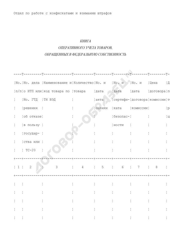 Книга оперативного учета товаров, обращенных в федеральную собственность. Страница 1