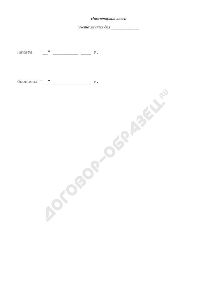 Форма лицевой стороны инвентарной книги учета личных дел работников организации. Страница 1
