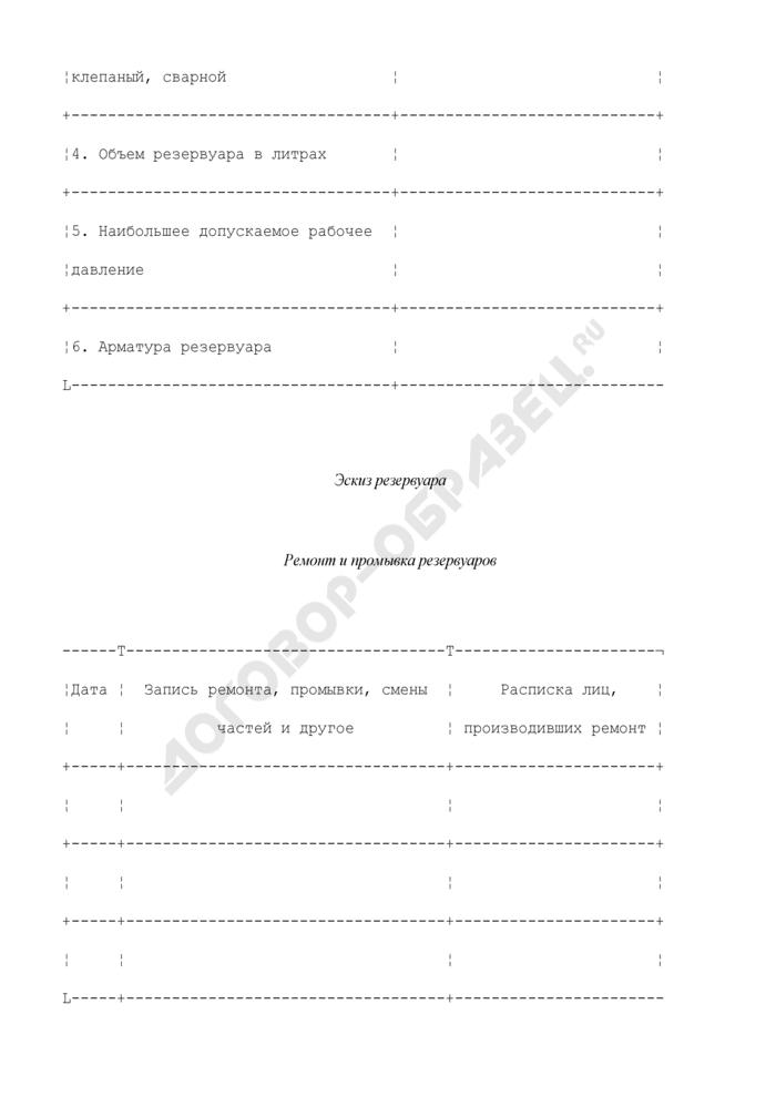 Книга освидетельствования, ремонта и промывки главного воздушного резервуара, принадлежащего локомотиву, моторвагонному подвижному составу. Форма N ТКУ-6. Страница 2