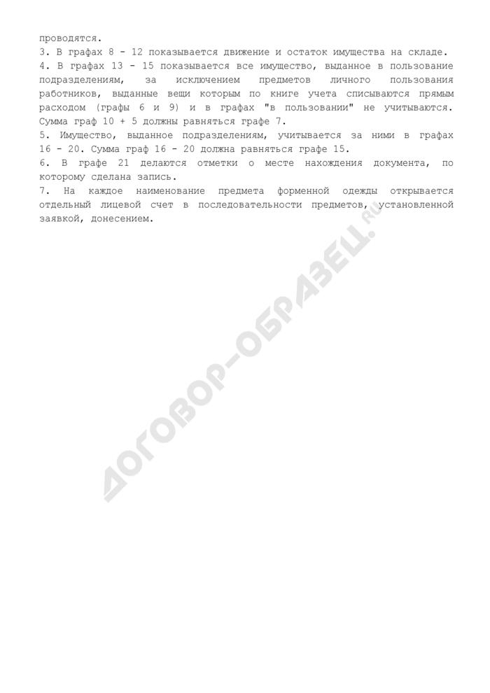 Формы учетных документов. Книга учета форменной одежды территориального органа ФССП. Форма N 1-вещ. Страница 3