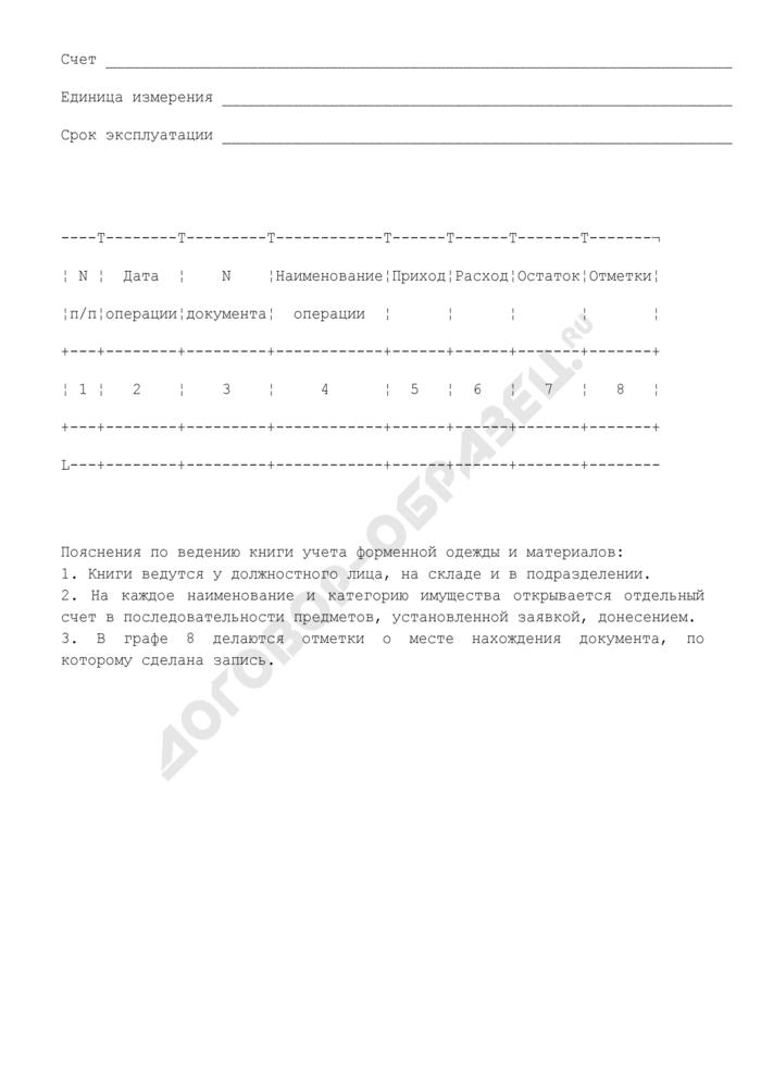 Формы учетных документов. Книга учета форменной одежды и материалов территориального органа ФССП. Форма N 2-вещ. Страница 2