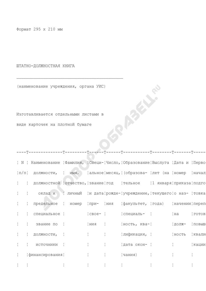 Штатно-должностная книга учреждения, органа уголовно-исполнительной системы. Страница 1