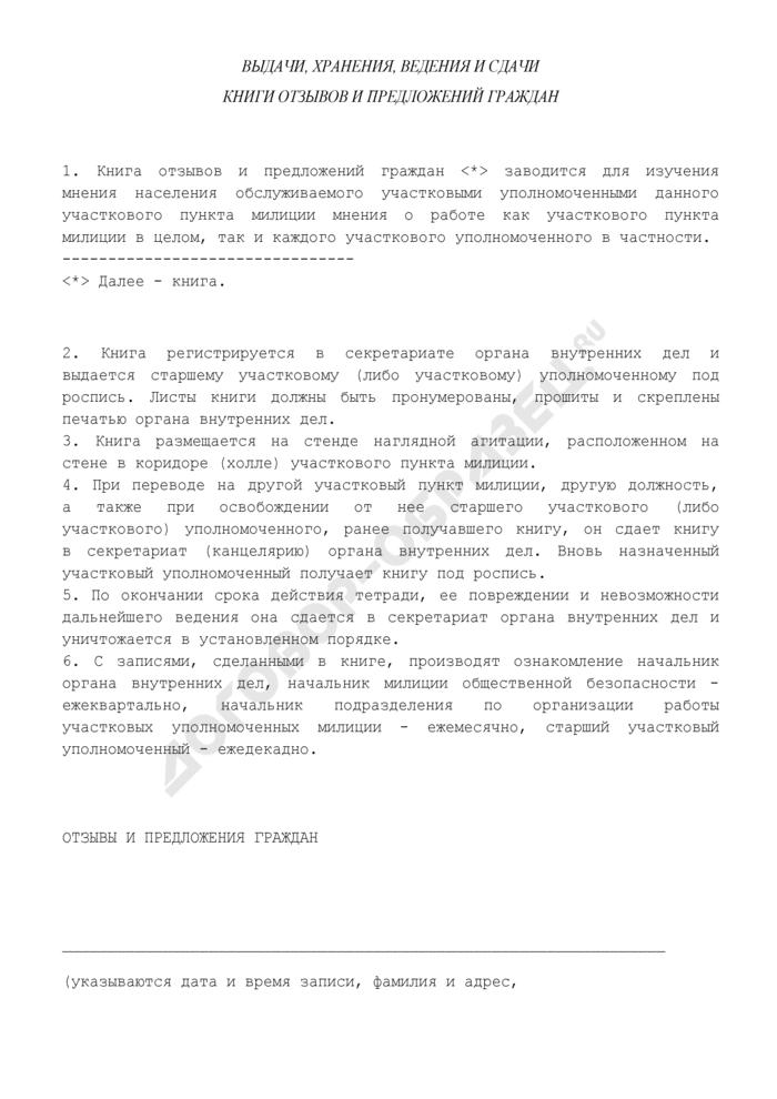 Книга отзывов и предложений граждан о работе участкового пункта милиции. Страница 2