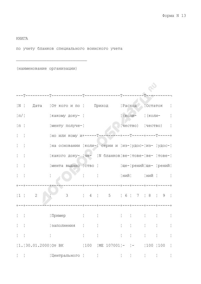 Книга по учету бланков специального воинского учета. Форма N 13. Страница 1