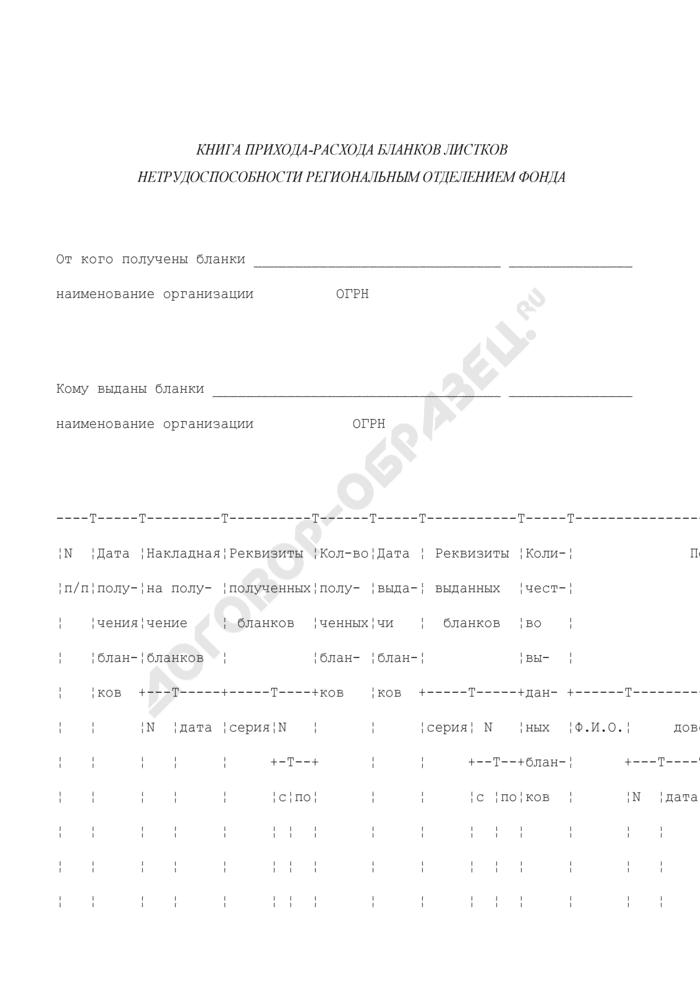 Книга прихода-расхода бланков листков нетрудоспособности региональным отделением Фонда социального страхования Российской Федерации. Страница 1