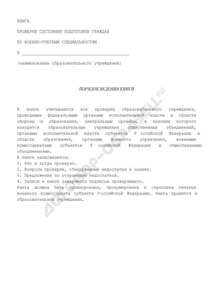Книга проверки состояния подготовки граждан по военно-учетным специальностям. Страница 1