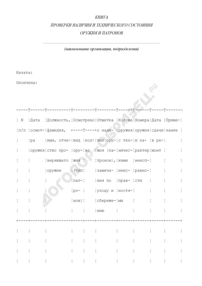 Книга проверки наличия и технического состояния оружия и патронов. Страница 1