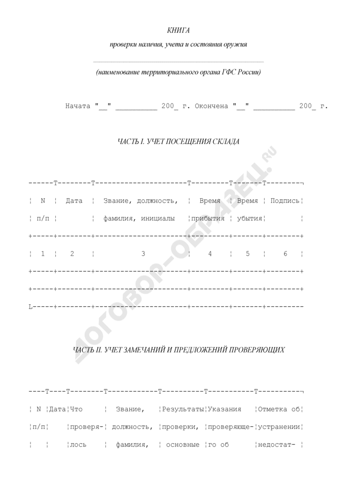 Книга проверки наличия, учета и состояния оружия. Форма N 31. Страница 1