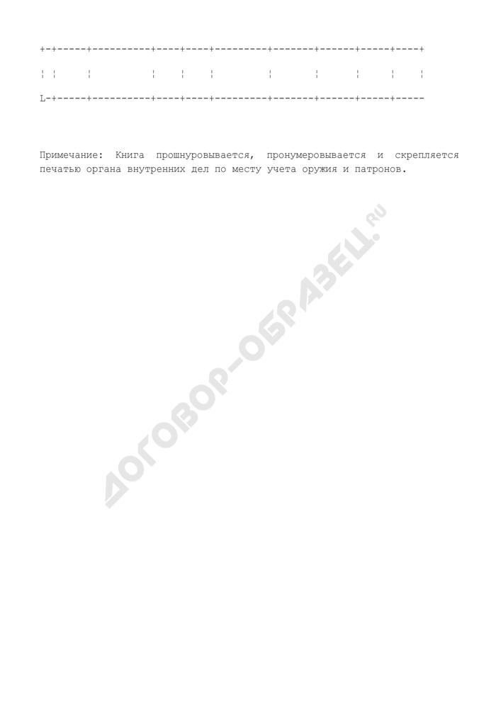 Книга проверки наличия и технического состояния оружия и патронов. Страница 2