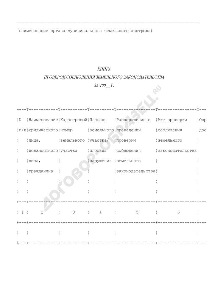 Книга проверок соблюдения земельного законодательства на территории города Троицка Московской области. Страница 1