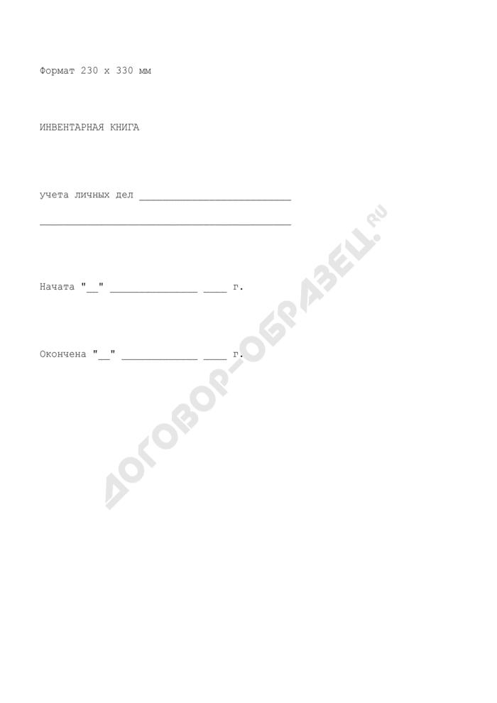 Инвентарная книга учета личных дел сотрудников уголовно-исполнительной системы. Страница 1