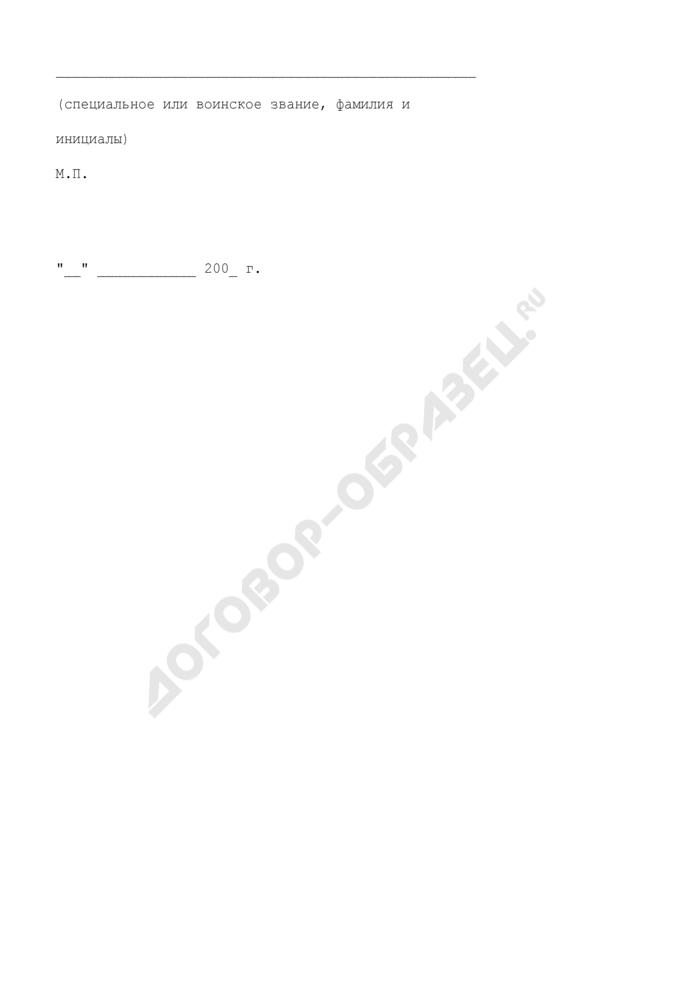 Книга протоколов заседаний военно-врачебной комиссии в органах внутренних дел Российской Федерации. Страница 3