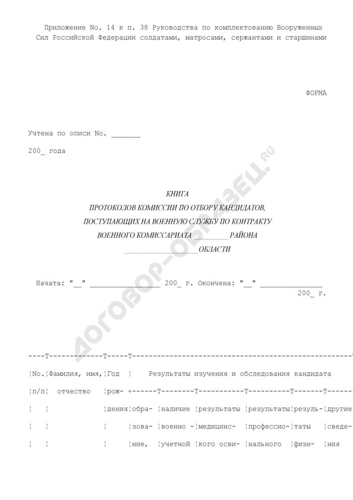 Книга протоколов комиссии по отбору кандидатов, поступающих на военную службу по контракту военного комиссариата. Страница 1