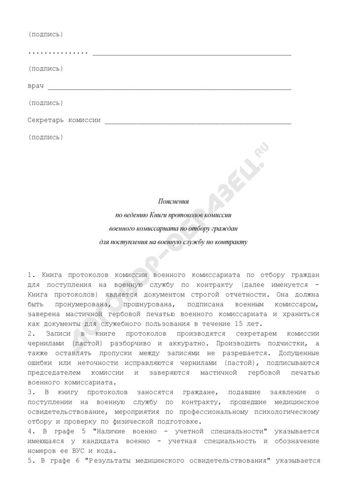 Книга протоколов комиссии по отбору кандидатов, поступающих на военную службу по контракту военного комиссариата. Страница 3