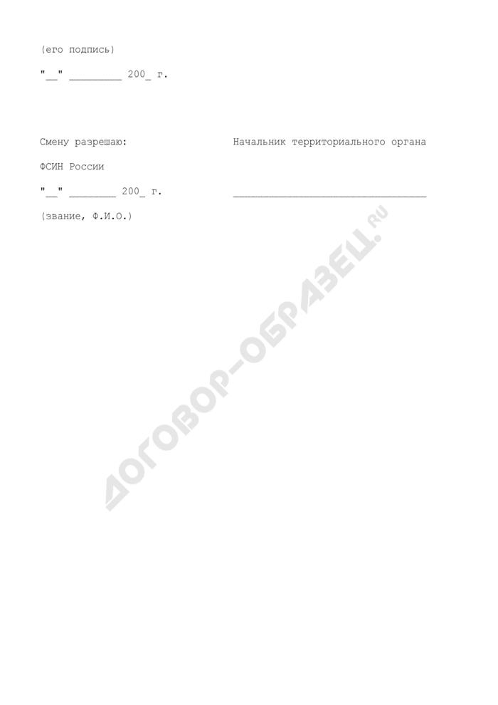 Книга рапортов о приеме и сдаче дежурства в территориальных органах Федеральной службы исполнения наказаний. Страница 3