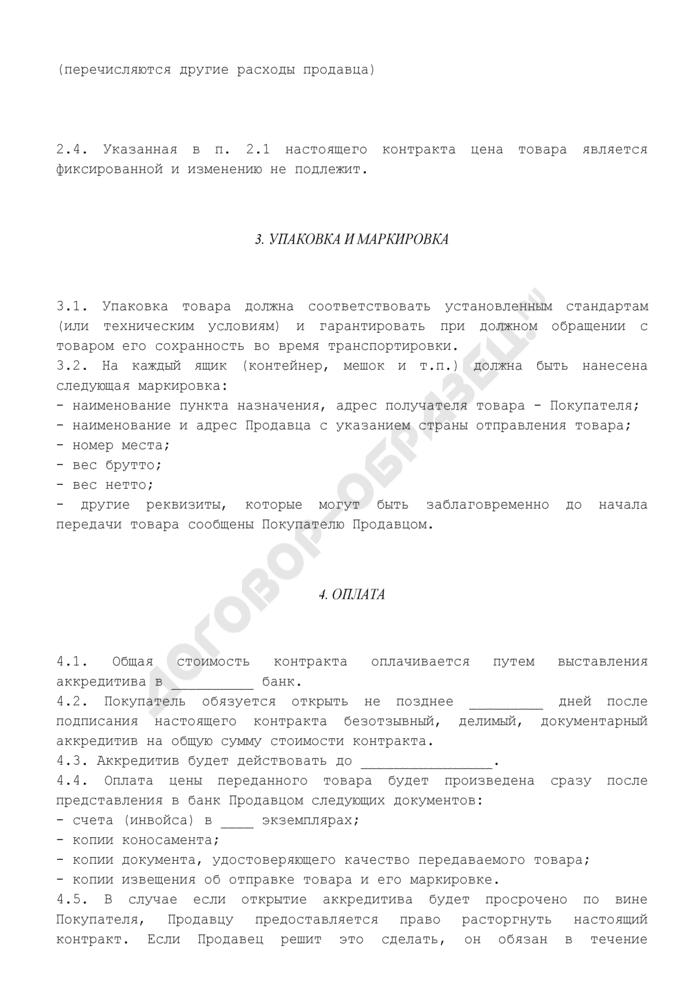 Внешнеторговый контракт купли-продажи товара (примерная форма). Страница 2