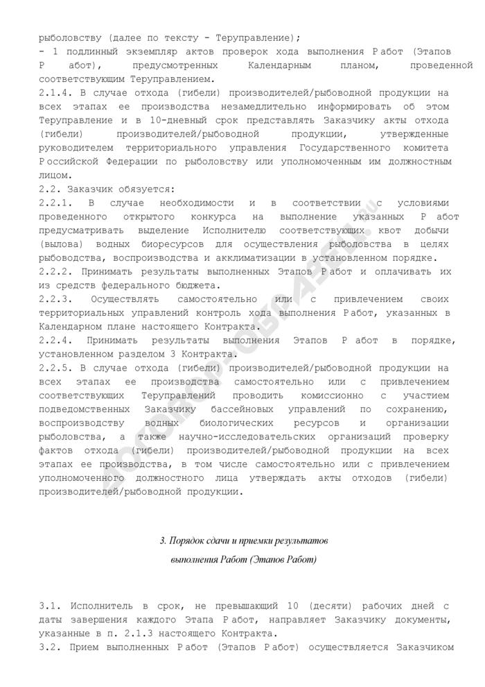 Государственный контракт на выполнение работ по искусственному воспроизводству водных биоресурсов для государственных нужд. Страница 3