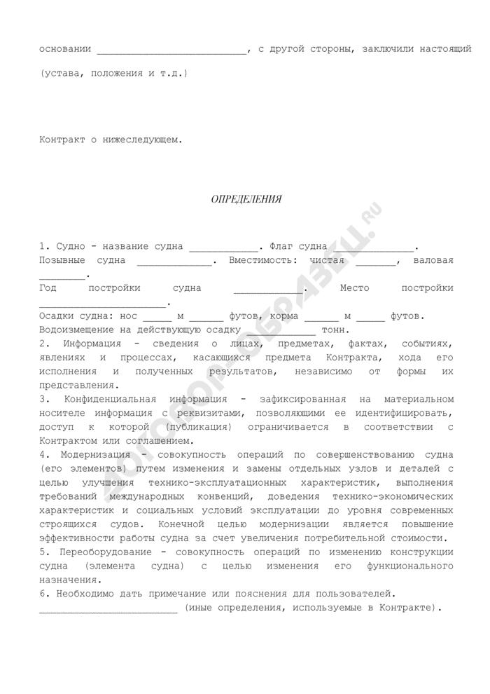 Контракт на модернизацию (переоборудование) судна. Страница 2