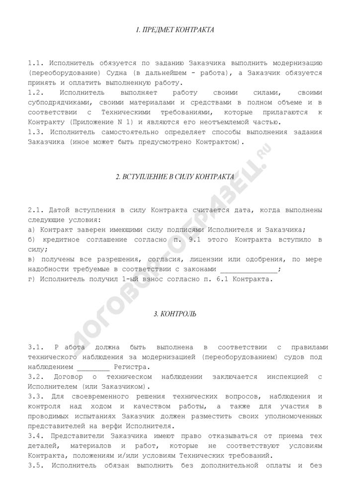 Контракт на модернизацию (переоборудование) судна. Страница 3