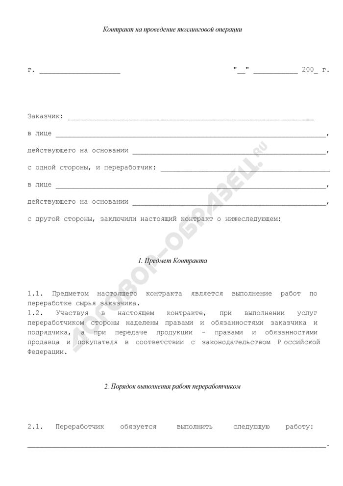 Контракт на переработку давальческого сырья (толлинг). Страница 1