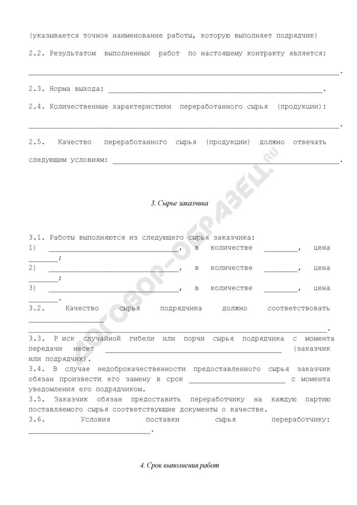 Контракт на переработку давальческого сырья (толлинг). Страница 2