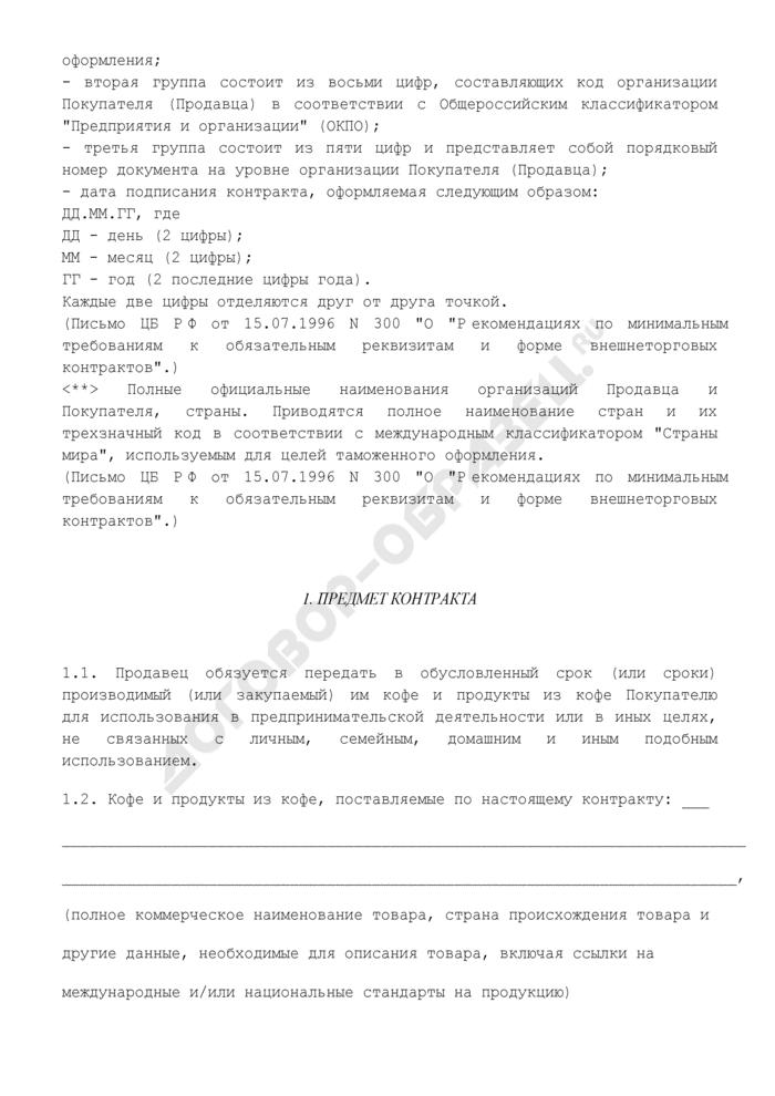 Контракт на поставку кофе Инкотермс 2000 (СИФ). Страница 2