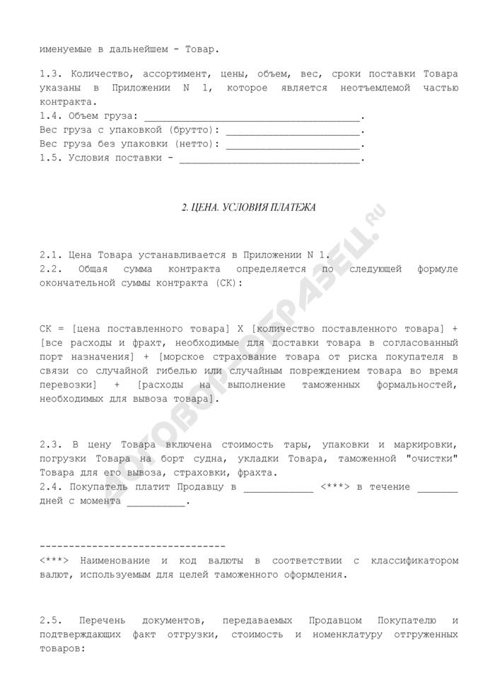 Контракт на поставку кофе Инкотермс 2000 (СИФ). Страница 3