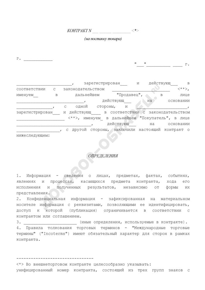 Контракт на поставку товара (типовая форма). Страница 1