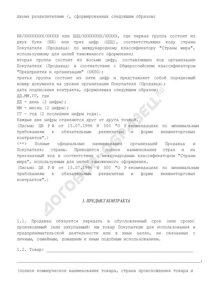 Контракт на поставку товара (типовая форма). Страница 2
