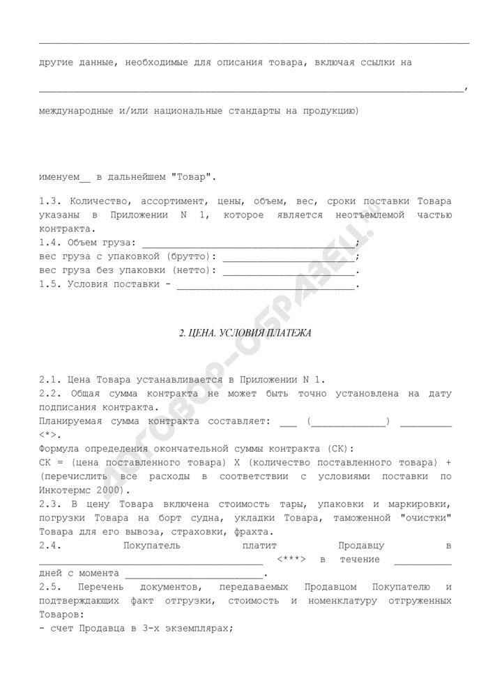 Контракт на поставку товара (типовая форма). Страница 3