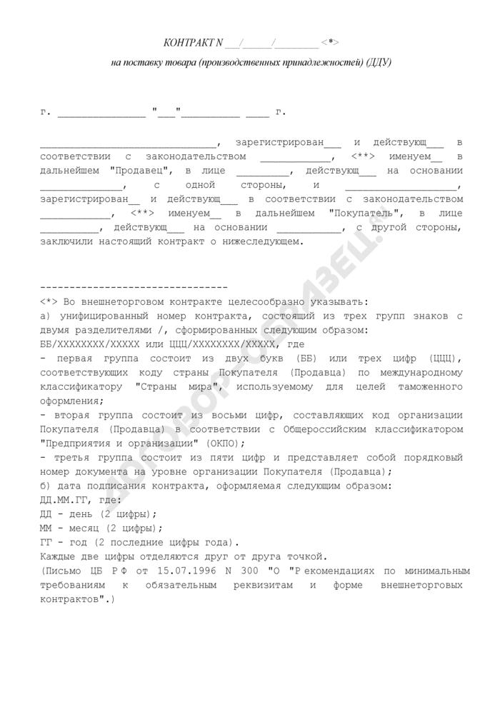 Контракт на поставку товара (производственных принадлежностей) по Инкотермс 2000 (ДДУ). Страница 1