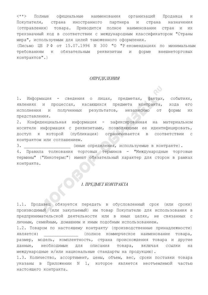 Контракт на поставку товара (производственных принадлежностей) по Инкотермс 2000 (ДДУ). Страница 2