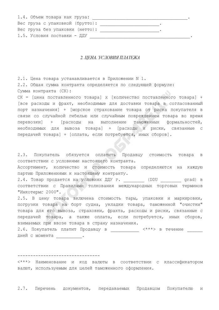 Контракт на поставку товара (производственных принадлежностей) по Инкотермс 2000 (ДДУ). Страница 3