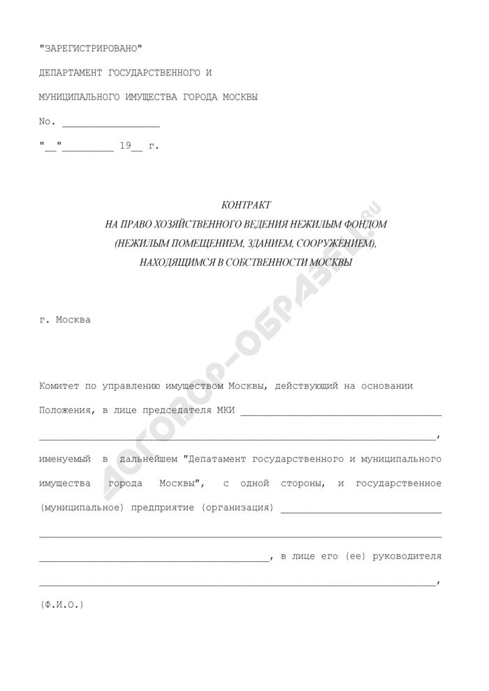 Контракт на право хозяйственного ведения нежилым фондом (нежилым помещением, зданием, сооружением), находящимся в собственности города Москвы. Страница 1