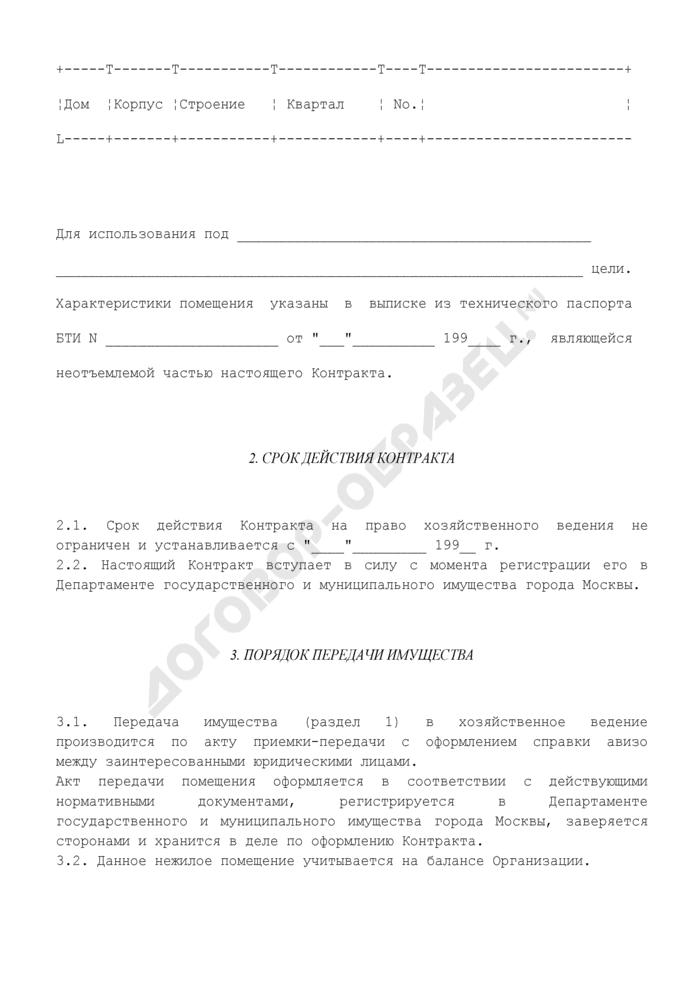 Контракт на право хозяйственного ведения нежилым фондом (нежилым помещением, зданием, сооружением), находящимся в собственности города Москвы. Страница 3