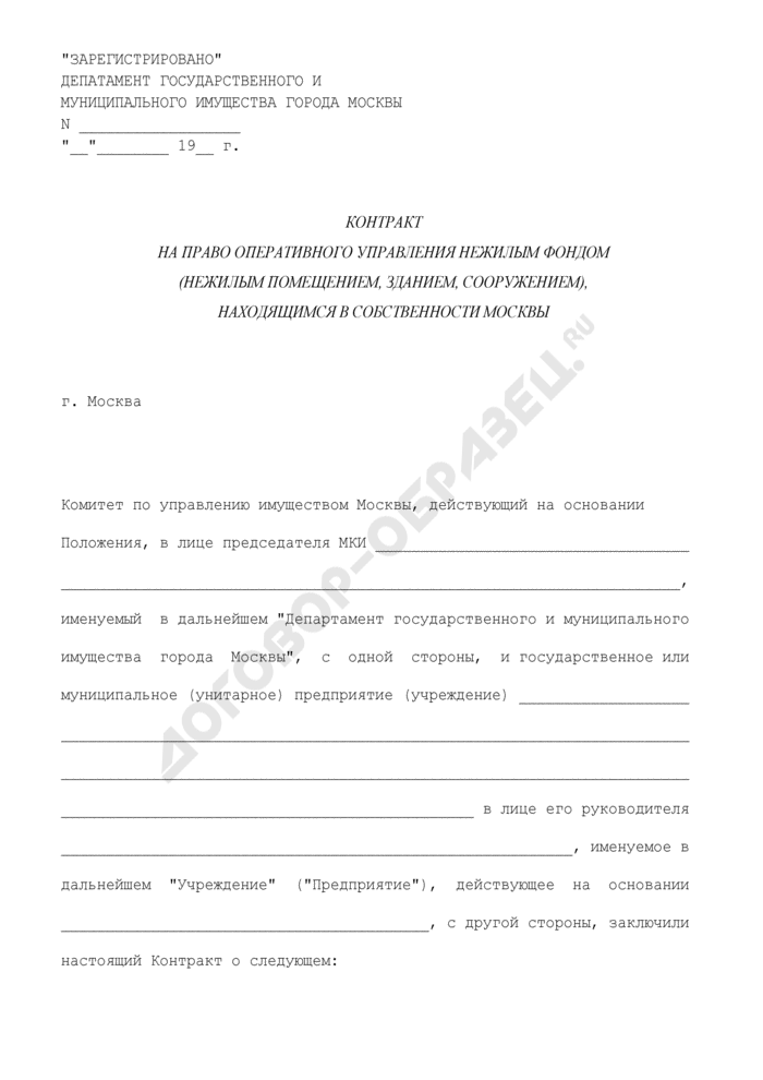 Контракт на право оперативного управления нежилым фондом (нежилым помещением, зданием, сооружением), находящимся в собственности города Москвы. Страница 1