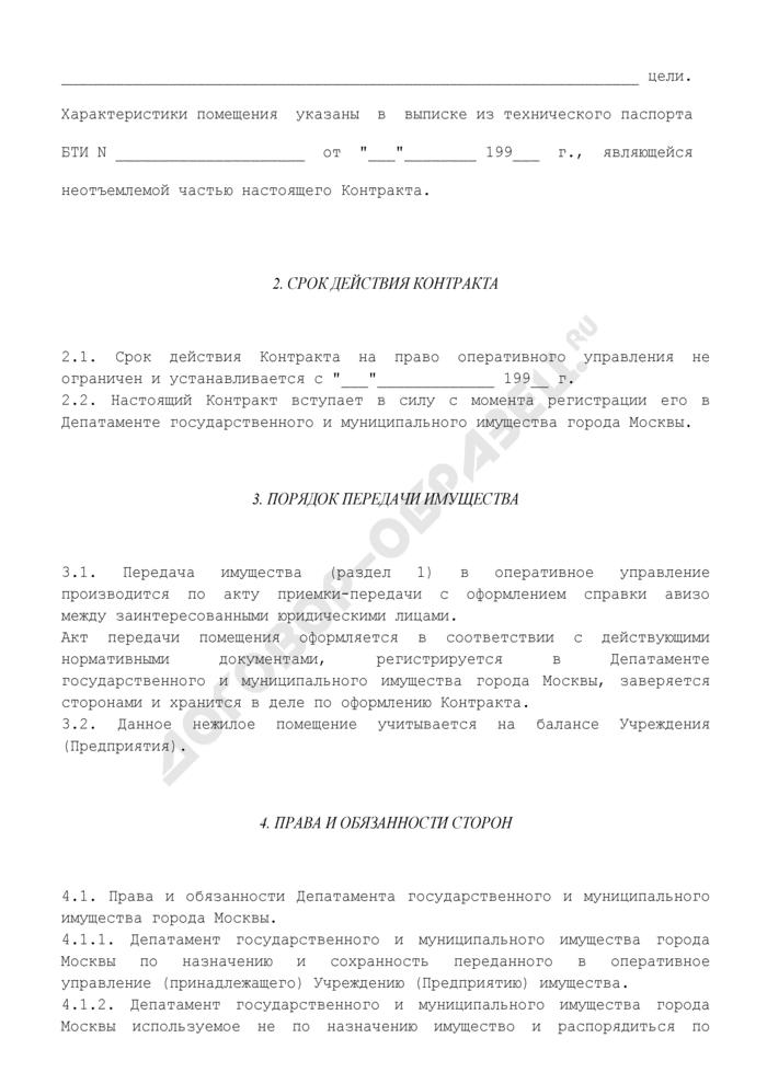 Контракт на право оперативного управления нежилым фондом (нежилым помещением, зданием, сооружением), находящимся в собственности города Москвы. Страница 3