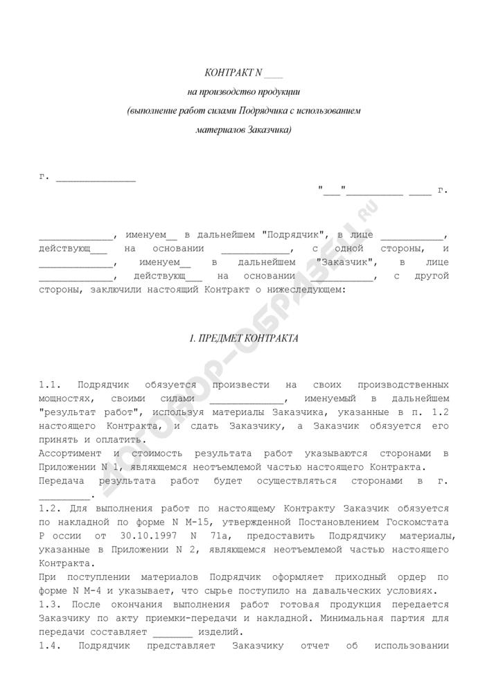 Контракт на производство продукции (выполнение работ силами подрядчика с использованием материалов заказчика). Страница 1