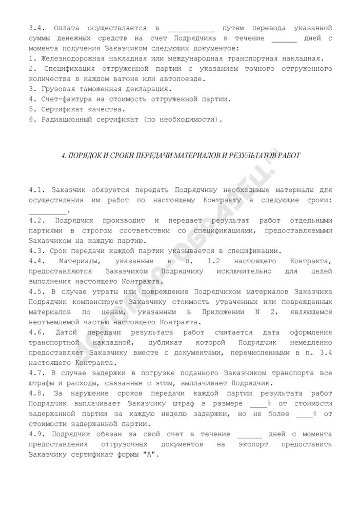 Контракт на производство продукции (выполнение работ силами подрядчика с использованием материалов заказчика). Страница 3