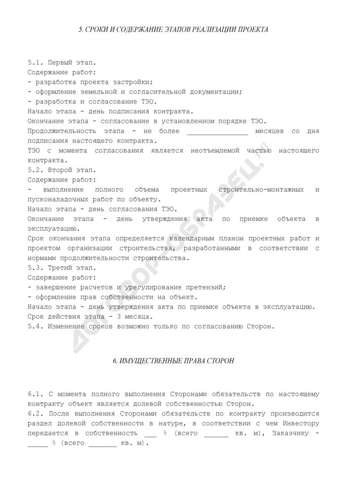 Контракт на реализацию инвестиционного проекта по комплексной реконструкции и строительству объекта. Страница 3
