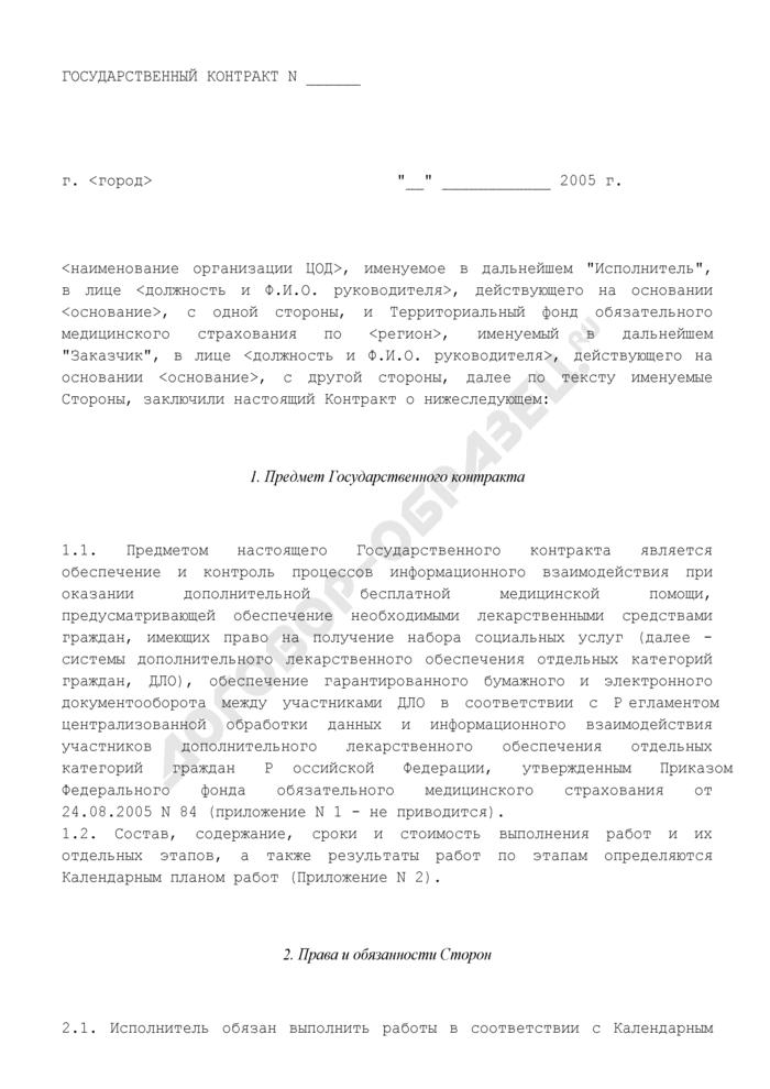 Государственный контракт на осуществление работ по информационно-техническому обеспечению дополнительного лекарственного обеспечения отдельных категорий граждан. Страница 1