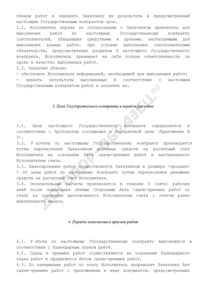 Государственный контракт на осуществление работ по информационно-техническому обеспечению дополнительного лекарственного обеспечения отдельных категорий граждан. Страница 2