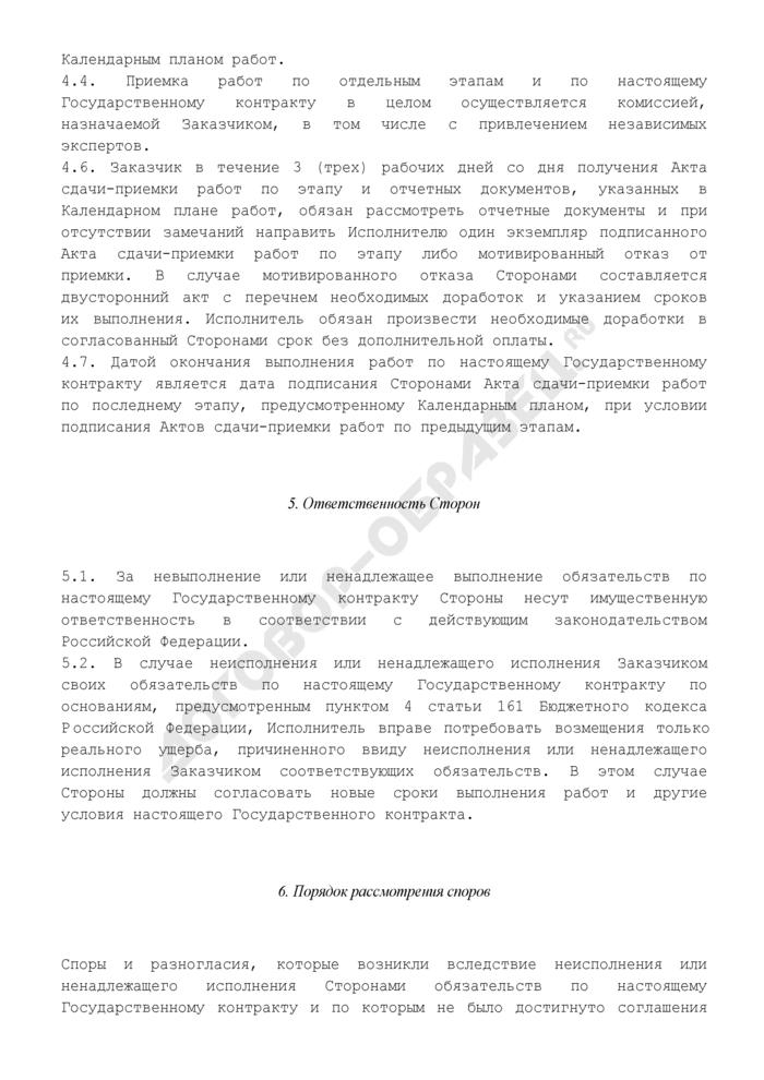 Государственный контракт на осуществление работ по информационно-техническому обеспечению дополнительного лекарственного обеспечения отдельных категорий граждан. Страница 3